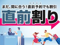 【当日限定】最安値プラン!!長崎駅徒歩3分!2020年7月オープン!全室風呂トイレ別のゆったり空間☆