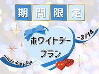 【期間限定ホワイトデープラン】3/14までの特別価格☆☆☆〜お部屋のグレードアップで優雅な時間を〜