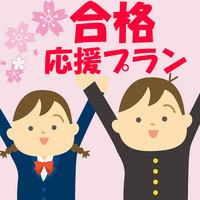 【受験生歓迎】駅近・好アクセスで受験生に嬉しいサービス多数♪6大特典で受験生を応援!