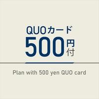 【出張応援特典】500円分QUOカード付☆天然温泉&朝食付