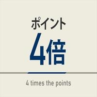【楽天限定】楽天スーパーポイント4倍プラン☆天然温泉&朝食付