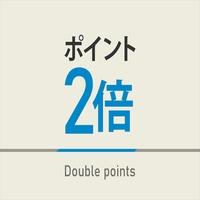 【楽天限定】楽天スーパーポイント2倍プラン☆天然温泉&朝食付