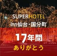 【御礼】スーパーホテルInn仙台・国分町店閉館プラン〜17年間の感謝を込めて〜