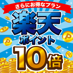 Go to東海【楽天限定】楽天ポイント10倍大奮発プラン!!
