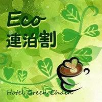【固定型ECO】エコだからお得★4泊からのエコ連泊プラン《軽朝食付》