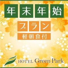 ホテルグリーンパーク
