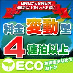 【変動型ECO】エコだからお得★4泊からのエコ連泊プラン《軽朝食付》