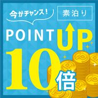 【ポイント10倍】楽天スーパーポイント10%♪出張応援プラン★素泊まり★