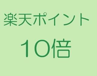 【ポイント10倍】楽天ポイント10倍プラン!