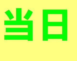 ○タイムセール○当日9時〜17時までのタイムセール!特得当日プラン