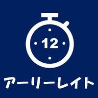 【アーリーレイト】チェックイン12時/チェックアウト12時!ゆっくり南国ステイ♪〈全室禁煙〉