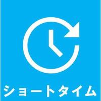 【ショートタイムプラン】1泊限定/直前予約OK★〈全室禁煙〉