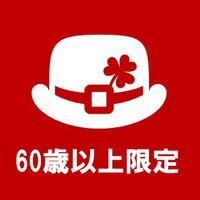 【60歳以上限定】■□シニアプラン□■〈全室禁煙〉