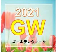 【GW限定】 ○゜スペシャルプラン ○゜〈全室禁煙〉