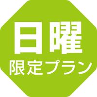 【日曜限定プラン】日曜特価!軽食&コーヒー付♪駐車場至近&無料