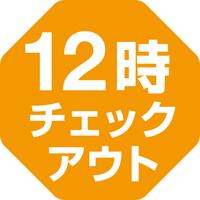 【ペア限定】2名1室利用でお得なプラン♪レイトチェックアウト 軽食&コーヒー付