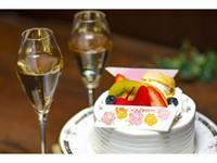 【記念日をお祝いプラン】★ホールケーキ&スパークリングワイン付きプラン★ 素泊まり 禁煙