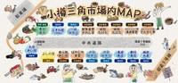 【泊マル、オタル割】小樽市民限定★先着100組★半額さらにポイント10%★三角市場2,000円食事付
