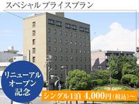 【リブランドオープン記念】スペシャルプライスプラン★朝食サービス★