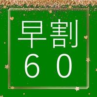【さき楽 早割り60】60日前までのご予約でお得な先取りプラン! 朝食付き