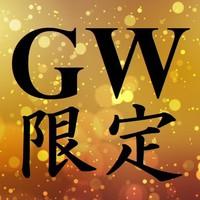 【GW限定】スペシャルステイプラン<素泊り>