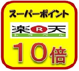 ★ポイント10倍★ 【ビジネス応援!朝食バイキング付プラン】