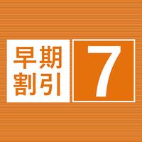 ☆早期割7☆1週間前までの予約で更にお得!(素泊まり)  ■無料駐車場35台あり(先着順)