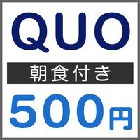 【Go To トラベル対象外】【出張応援!】QUOカード500円分付きプラン(和食朝食付き)