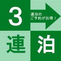 3連泊限定◆お得な連泊プラン♪(素泊まり)■Wi-Fi完備 ■無料駐車場35台あり(先着順)