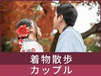 【カップル】京都着物de散歩◆お部屋で着付け&ヘアセット→ホテルで返却◆11時イン→11時アウト◆◆