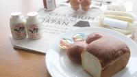【早割】30日前の早期予約がお得!地元ニセコの食材を詰め込んだモーニングキット付プラン<朝食付>