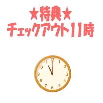 【女性限定】 レディースルーム