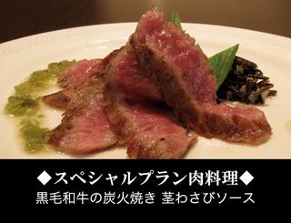◆静かな夜を楽しむ個室ディナー+1泊◆ 【ブラッセリー厨で会津のフレンチ満喫*スペシャルプラン】