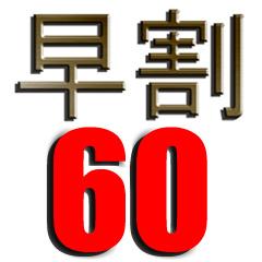 【さき楽60】60日前の予約でお得に宿泊★先取りプラン《朝食付き》