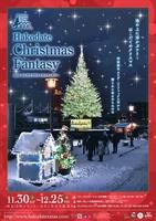 【期間限定!】クリスマスファンタジー満喫♪スープバーチケット2杯分プレゼントプラン☆(朝食付き)