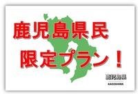 【鹿児島県民限定】がんばろう鹿児島!地元を満喫プチ旅行《1泊2食付》