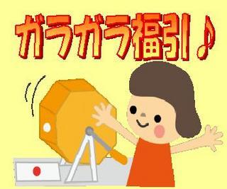 【平日限定】★大好評\(^0^)/★ガラガラ福引きプラン★¥現金決済特典¥