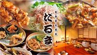 【近隣飲食店夕食付】♪名古屋めしを堪能できる♪かぶらやグループお食事割引券付きプラン