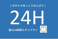 ♪24時間ステイ♪ カップルのんびりプラン