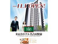 【R&Bホテル名古屋駅前(2020年11月OPEN)記念】特別プラン