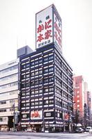 【近隣飲食店夕食付】札幌かに本家「かに会席」付プラン