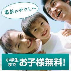 【添い寝無料】お子様歓迎ファミリープラン☆子供無料【1日5組限定】