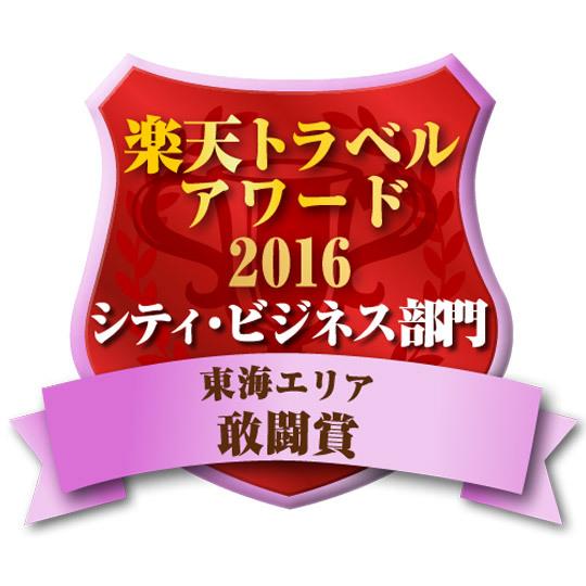 グレイスイン名古屋 image