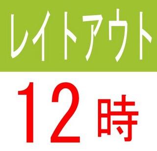 【レイトチェックアウト昼12時♪】当館人気一番◇シングル♪朝食付◇全室無料Wi−Fi完備♪