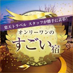 【当館4番人気!】『伊豆の創作フレンチ』魚のポワレ&牛ヒレのステーキプラン【レギュラープラン】