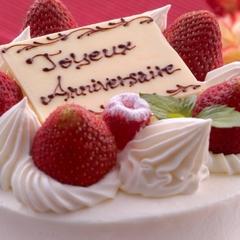 【記念日プランです】★結婚記念日に♪・誕生日に☆フォアグラメニューアニバーサリーケーキ付♪プラン