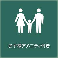 【無料朝食付】おこさまとの家族旅なら☆ファミリーステイプラン♪複数名様対象