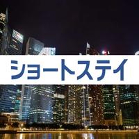 【無料朝食「エコモニ」付】19時イン&9時アウト★ショートステイプラン◇◇