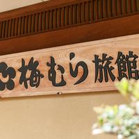 【当館おすすめ大鍋プラン】信州和牛をしゃぶしゃぶで!地元食材満載♪個室で満喫プラン