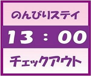 【蒲田に泊まろう】ゆったり☆のんびり☆15時イン13時アウトプラン♪